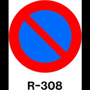 SEÑAL MOPU REFL NI 90CM R-308 - ESTACIONAM. PROH